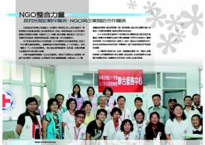 NGO整合力量