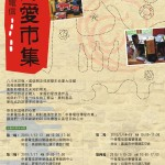 中華電信 傳愛市集