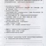 「東谷沙孊-拉帕斯帕斯」巫師祈福祭儀心靈活動(2)