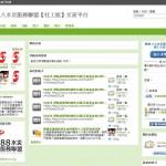 八八水災服務聯盟【社工組】交流平台