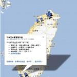 88聯盟服務地圖