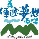 《為傳遞夢想而唱》讓大家都聽見.泰武國小古謠傳唱 公益演唱會